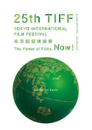 第25 回東京国際映画祭(TIFF & TIFFCOM)