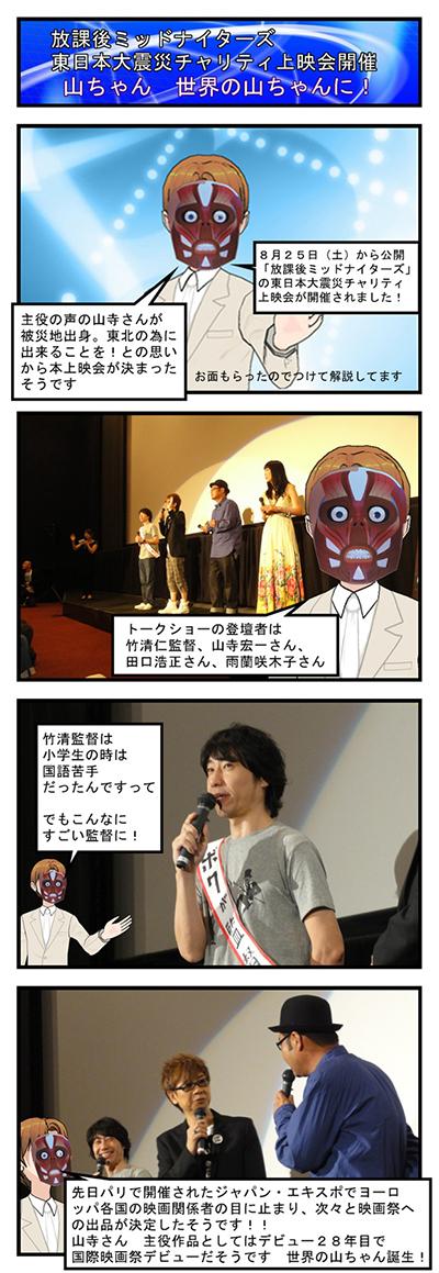 東日本大震災チャリティ上映会開催レポ