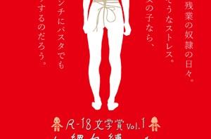 『R-18文学賞vol.1 自縄自縛の私』
