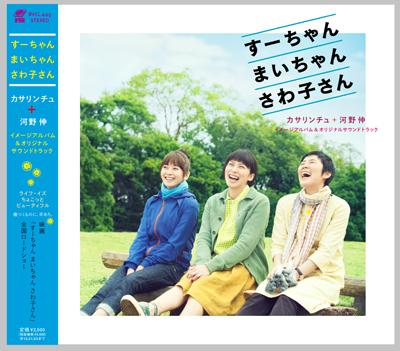 映画『すーちゃん まいちゃん さわ子さん』アルバム