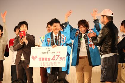 JIMOT_CM_46都道府県のグランプリ
