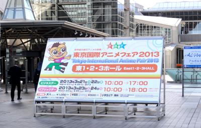 東京国際アニメフェア看板