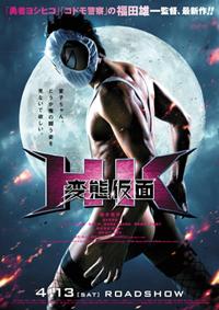 HK_HentaiKamen poster