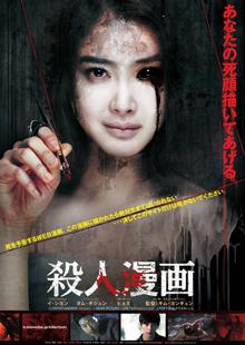 殺人漫画poster