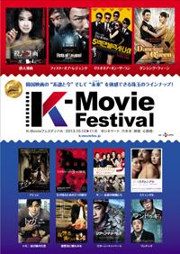 K-MovieFestival