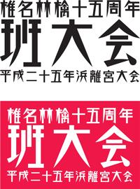 椎名林檎十五周年班大会