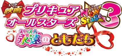 プリキュアNS3 ロゴ