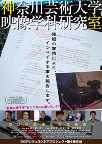 神奈川芸術大学映像科研究室