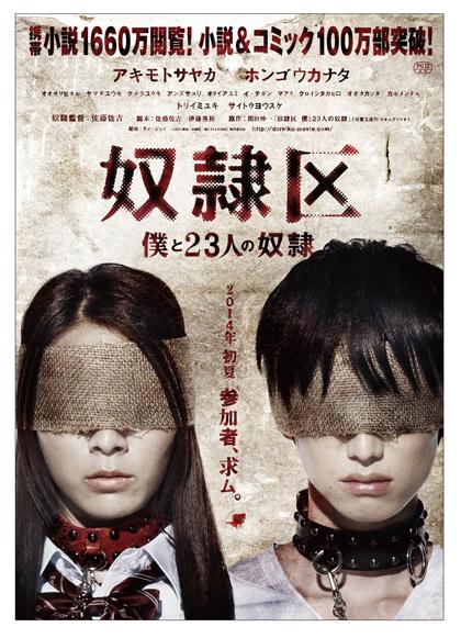映画『奴隷区 僕と23人の奴隷』 主演の秋元才加さんと本郷奏多さんが目隠しポスター