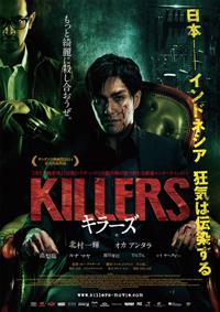 KILLERS/キラーズポスター