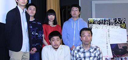 神奈川芸術大学映像学科研究室舞台挨拶