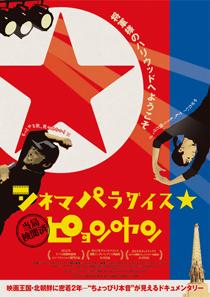 シネパラ★ピョンヤン-ポスター
