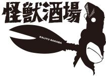 怪獣酒場ロゴ_バルタン星人