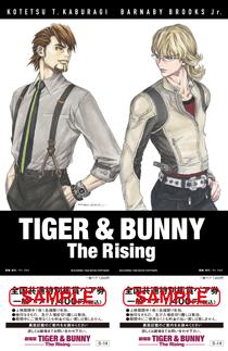 T&B Rising 前売券第3弾ビジュアル(ペア券)