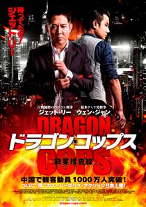 ドラゴン・コップスポスター