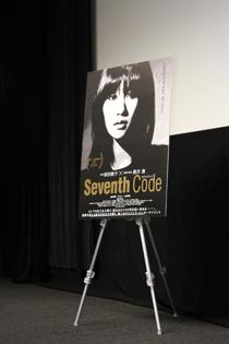 SeventhCode