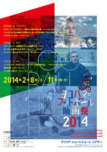yfff2014_ポスターs