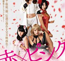 格闘xエロx青春『赤×ピンク』試写感想