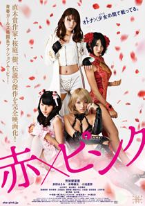 『赤xピンク』ポスター