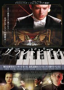 『グランドピアノ-~狙われた黒鍵~』