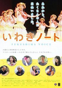『いわきノート』ポスター