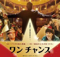 ポール・ポッツの半生『ワン チャンス』BD&DVD11月に発売!