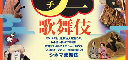 映画館で歌舞伎を『月イチ歌舞伎』で!