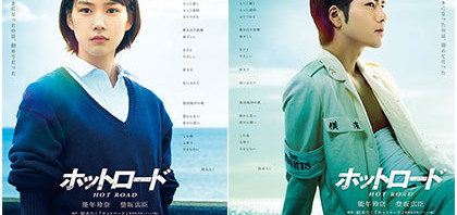今週8月11日~8月17日公開の映画をPICKUP