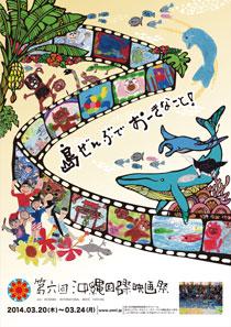 第 6 回沖縄国際映画祭3月20 日(木)~24 日(月)の日程で開催