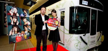 京阪電鉄『白ゆき姫殺人事件』特別列車出発式