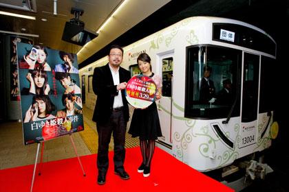『白ゆき姫殺人事件』特別列車出発式イベント 出発式に、中村義洋監督、主演の井上真央がサプライズ登場!
