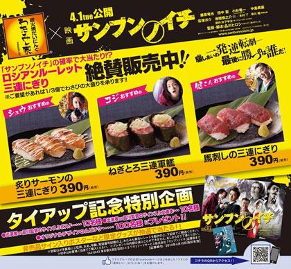『サンブンノイチ』の主人公たちがおすすめする三連にぎり寿司が「ロシアンルーレット」になって登場!