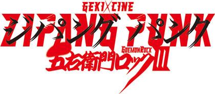 『ZIPANG-PUNK~五右衛門ロックⅢ』