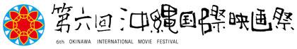第6回沖縄国際映画祭<3月20日(木)~3月24日(月)開催>