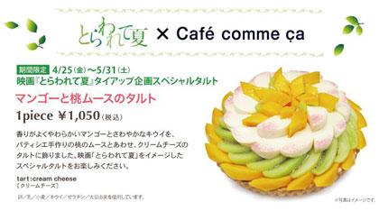 『とらわれて夏』×カフェコムサ