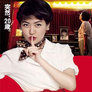 『怪しい彼女』日本版予告編解禁!