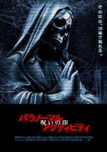 は『パラノーマル・アクティビティ/呪いの印』のポスター