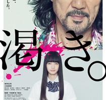『渇き』『かぐや姫の物語』米ファンタスティック映画祭で受賞!