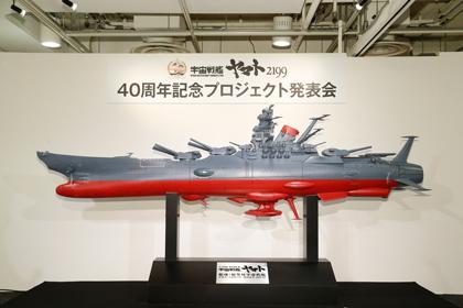 1/100宇宙戦艦ヤマト2199
