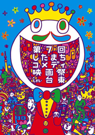 第7回したまちコメディ映画祭190