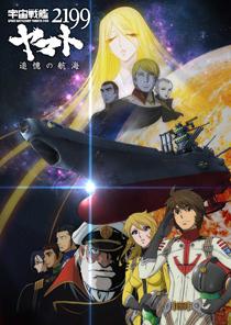 『宇宙戦艦ヤマト2199-追憶の航海』ポスター