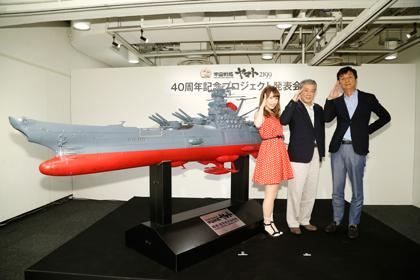宇宙戦艦ヤマト2199-40周年プロジェクト