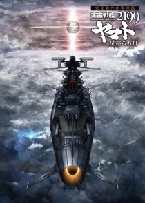 『宇宙戦艦ヤマト2199-星巡る方舟』 ポスター