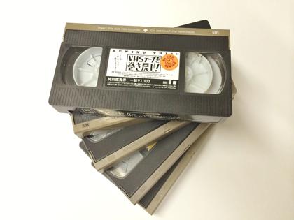 『VHSテープを巻き戻せ!』VHS_前売り