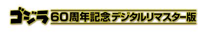 ゴジラ60周年記念デジタルリマスター版_タイトルロゴ