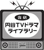 円谷TVドラマライブラリ
