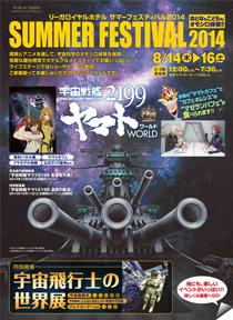 サマフェス宇宙戦艦ヤマト2199