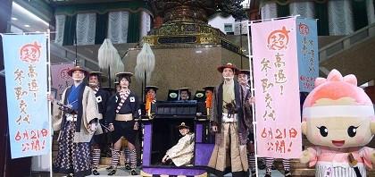 日本橋で大名行列復活『超高速!参勤交代』