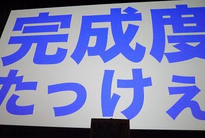 赤ペン瀧川 サードパーソンスライド2
