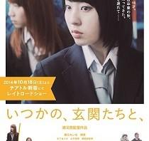 藤江れいな(NMB48)主演「いつかの、玄関たちと、」予告編完成!
